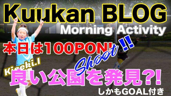 少年サッカー  キセキ[Morning activity]100本シュートトレーニング。