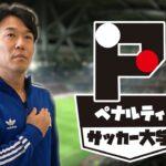 【サッカー大学】世界No.1サッカープレイヤーは誰?サッカー芸人ヒデが全力解説!(再アップ)