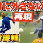 【サッカー検証】中村俊輔選手の「絶対外さないPK」の蹴り方したら100%決めれるのか?