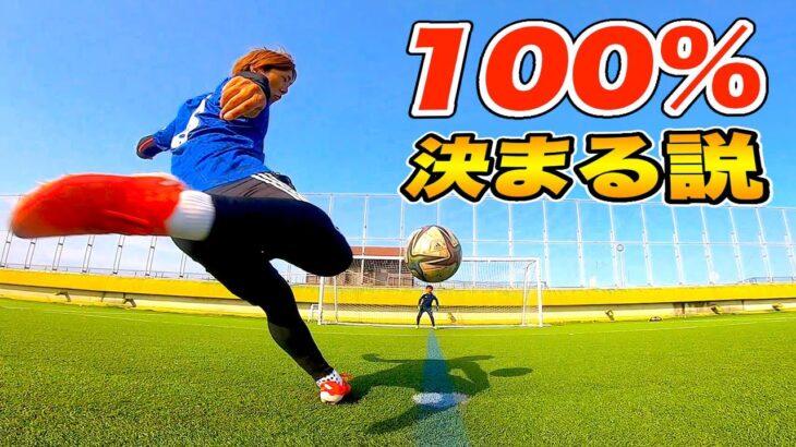 【サッカー検証】パントキックでPK蹴ったら100%決まるのか?