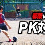 【土下座】漢のPK対決!サッカー部石橋vs都築の金スマ喧嘩2番勝負