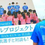 【奥大介 Presents】宮古島スマイルプロジェクトに参加!元サッカー日本代表との対談も!