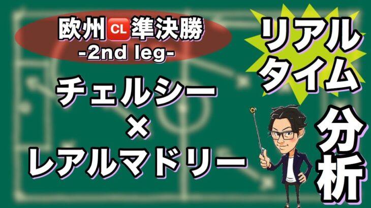 欧州🆑準決勝 チェルシー×Rマドリー-2nd leg-【リアルタイム分析】