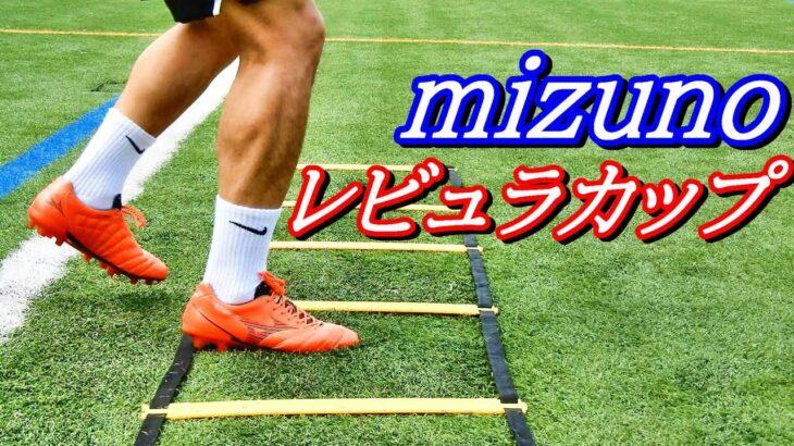 サッカースパイクミズノ レビュラカップジャパンのレビュー!(REBULA CUP Japan、レッド、赤色)