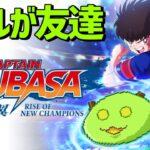 サッカーで格闘技するゲーム【キャプテン翼 RISE OF NEW CHAMPIONS】【Vtuber】