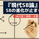 【現代SB論】SBの進化が止まらない/サッカー戦術解説