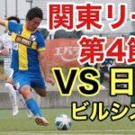 「社会人サッカー」関東リーグ第4節運命の一戦。エスペランサSCにあの漢が復帰。