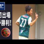 【ハイライト】「SC相模原×駒澤大学」天皇杯JFA第101回全日本サッカー選手権大会 1回戦