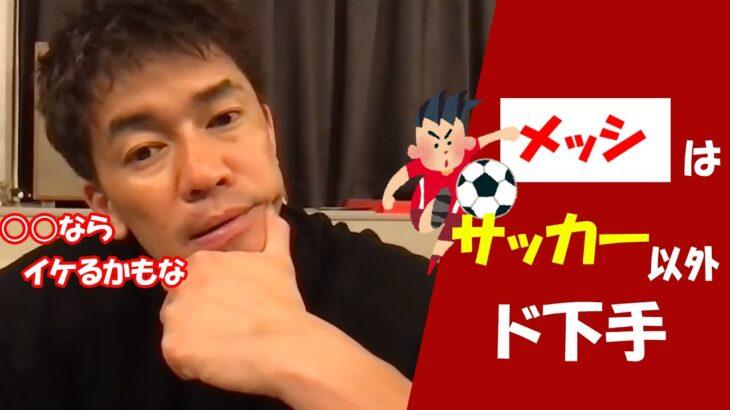 【武井壮】メッシにサッカー以外でスポーツをやらせるなら?【ライブ】【切り抜き】#Shorts