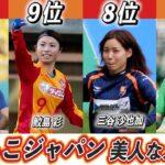 【歴代最強選手ランキング】なでしこジャパンから選ぶ美人サッカー選手TOP10!【仲田歩夢】【田中陽子】