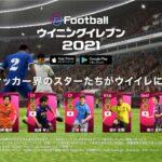 【公式】 「日本サッカー界のスターたちがウイイレアプリに参戦!」TVCM (30秒)/eFootball ウイニングイレブン 2021
