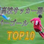 【歴代最強】全国高校サッカー選手権スーパーゴール Top10