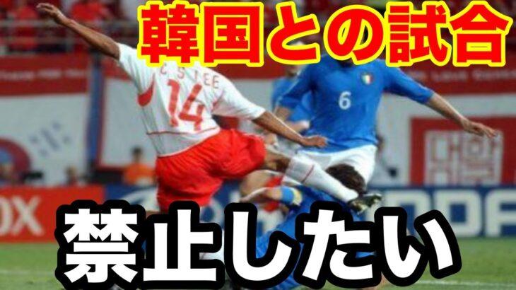 【 海外の反応】ついにお隣さんが世界からサッカーの試合を拒否されるハメに!?韓国人「マジか、嘘だろ・・・」【Twitterの反応】