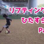 サッカー U-12 リフティングの宿題に挑戦 パート1