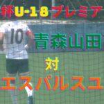 【高円宮杯U-18サッカープレミアリーグEAST2021】青森山田対清水エスパルスユース