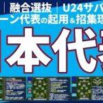 【日本代表/U24日本代表】海外組・融合組・OA・U24組の招集理由と起用方法決定版!│招集外選手についても触れてます!