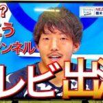 【サッカーVLOG】天皇杯大活躍によりテレビ出演