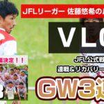 【サッカー選手VLOG】ゴールデンウィーク3連戦!連戦の週のルーティーン – JFLチームキャプテンのVLOG