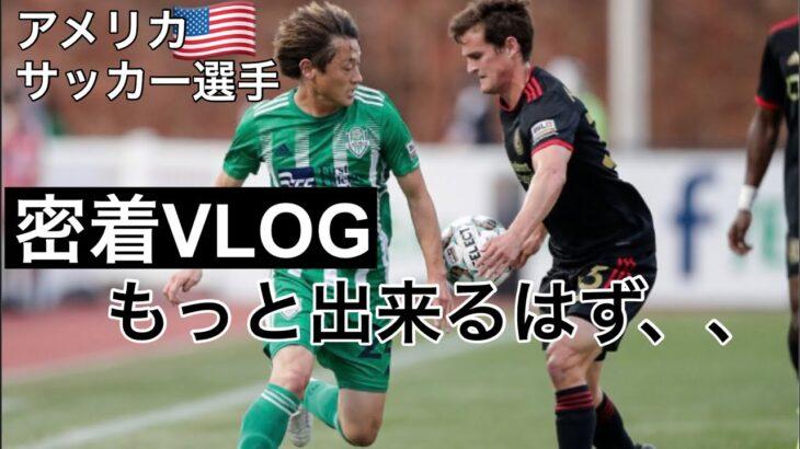 【密着VLOG】リーグ2戦目 アメリカサッカー選手