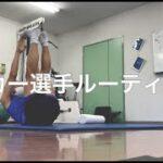 【VLOG#39】せせり大好きサッカー選手