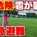【サッカー VLOG】世界一のパントキックを持つGKに完全密着28