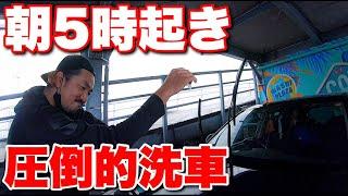 【サッカーVLOG】GW朝5時起きで愛車を洗車!