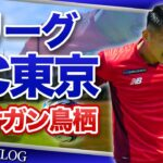 【サッカー選手VLOG】J1リーグ、サガン鳥栖戦!Jリーガーのとある日常!FC東京、児玉剛の爆速ルーティーン!
