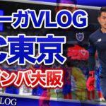 【サッカー選手VLOG】連勝へ!Jリーグガンバ大阪戦に向けての週!FC東京、児玉剛の爆速ルーティーン!