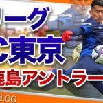 【サッカー選手VLOG】Jリーグ鹿島アントラーズ戦に向けての週!FC東京、児玉剛の爆速ルーティーン