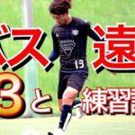 【サッカーVLOG】YSCC横浜と練習試合した日。地域リーグの日常