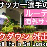 【Vlog】海外サッカー選手の日常『コロナでロックダウン!外出禁止な1日の過ごし方!』【Football life in Sri Lanka🇱🇰#41】