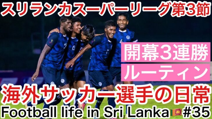 【Vlog】海外サッカー選手の日常『開幕3連勝!スリランカスーパーリーグ第3節の1日』【Football life in Sri Lanka🇱🇰#35】