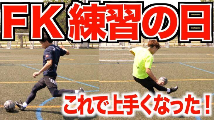 【Vlog】神コー連発!サッカー系YouTuberのガチフリーキック練習!俺たちはこれで上手くなった!!