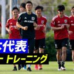 久保建英ら合流!オール海外組の日本代表がW杯予選へ公開トレーニング