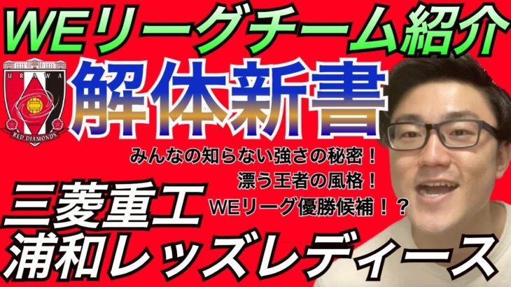 【WEリーグチーム紹介】三菱重工浦和レッズレディース!女子サッカー界を代表するクラブの秘密、徹底解剖!!