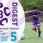 WEST 第5節 サンフレッチェ広島F.Cユース vs. 大津高校 ダイジェスト | 高円宮杯 JFA U-18 サッカープレミアリーグ2021