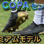 【レビュー】adidas コパ センス+ プレミアムモデル 履いてみた | サッカースパイク | アディダス | COPA SENSE | フリーキック | xゴースト | 縦回転 | プレデター |