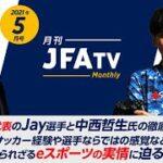 【サッカーe日本代表特集】Jay×中西哲生が知られざるeスポーツの実情に迫る~月刊JFATV 2021年5月号~