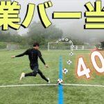 【3節リゼリーグ】40mから当てろ!バー当て対決!#サッカー#バー当て