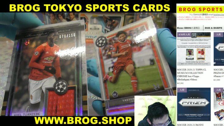 #okn BGBPB サッカー 2020-21 TOPPS MUSEUM COLLECTION BOX BREAKS BROG水道橋店 トレカ開封動画 スポーツカード