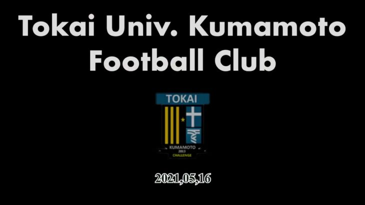 東海大学熊本サッカー部 training report , 2021,05,16