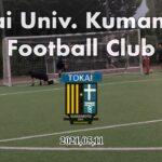東海大学熊本サッカー部 trainingreport 2021.05.11