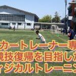 サッカートレーナー専攻科 競技復帰目前!フィジカルトレーニング!