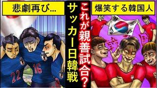 (サッカー日韓戦)韓国選手のパンチで日本選手の歯が折れたゾwww→いつも問題起こしてない?やる意味あるのか?(韓国の反応)