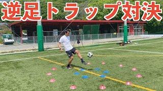 【サッカー技術】逆足トラップ対決してみたら癖強すぎた#サッカー#トラップ