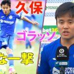 久保建英、日本サッカーファンが一番待ち望んでたスーパーゴール! 救世主となった久保が喜びを語る「今日は幸せ」
