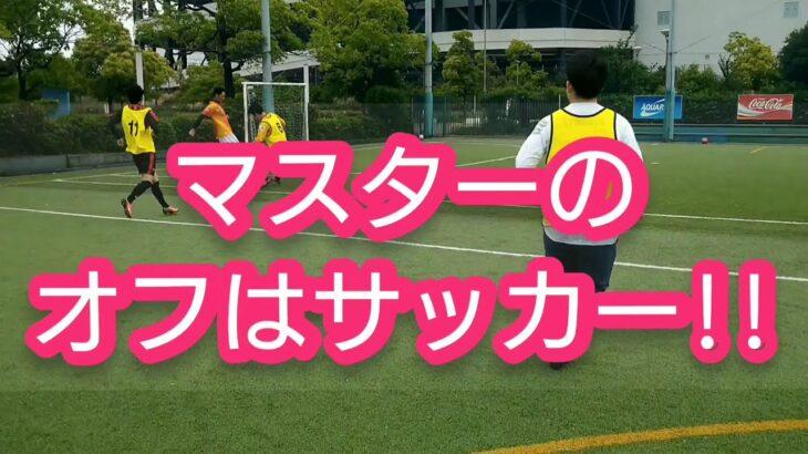マスターのオフはサッカー!!