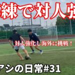 サッカー漫画【アオアシ】のトレーニングを行い、主人公の青井葦人を目指す物語#31