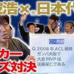 【名波浩考案!】日本代表がガチでサッカークイズに挑戦!珍回答連発!?