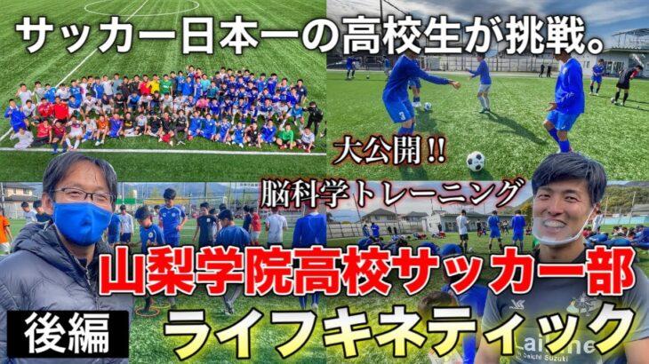 【後編】日本一の高校サッカー選手へ、ライキネ大地が熱い脳科学トレーニングを行いました!/ライフキネティック